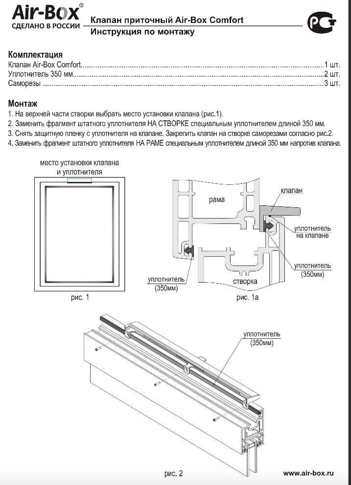 инструкция по установке приточного клапана air-box
